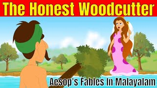 getlinkyoutube.com-The Honest Woodcutter - Aesop's Fables In Malayalam - Animated/Cartoon Tales For Kids