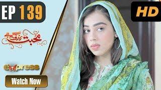 Pakistani Drama | Mohabbat Zindagi Hai - Episode 139 | Express Entertainment Dramas | Madiha
