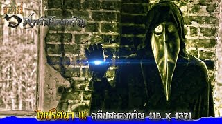 getlinkyoutube.com-มิติที่ 6 ศุกร์สยองขวัญ ไขปริศนาคลิปสยองขวัญ 11B X 1371 !!!
