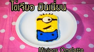 getlinkyoutube.com-สอนทำไข่เจียว มินเนี่ยน ตั๊ลล๊ากฝุดๆ | How to make the Minions Omelette