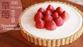 getlinkyoutube.com-[為食派] 免焗草莓芝士派 No-bake Strawberry Cheesecake