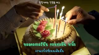 getlinkyoutube.com-[Karaoke - Thaisub] Park Boram - 혜화동 (혹은 쌍문동) Reply 1988 OST. Part 4