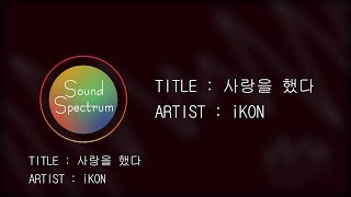 iKON(아이콘) - LOVE SCENARIO(사랑을 했다) - [Korean lyrics(가사)]