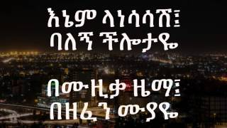 Getachew Kassa Addis Ababa - Lyrics