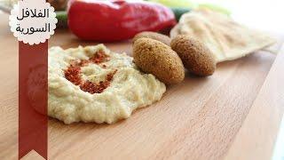 getlinkyoutube.com-طريقة عمل الفلافل السورية من مطبخ مأكولات بنت الفرات
