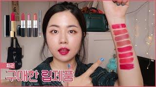 getlinkyoutube.com-최근 구매한 립제품 하울 (맥,샤넬,에스쁘아,미미박스) | WOORIN