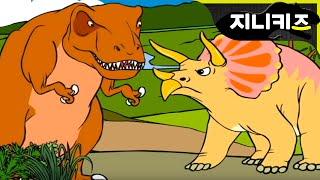 getlinkyoutube.com-신나는 공룡탐험 #11 뿔공룡 트리케라톱스 vs. 갑옷공룡 안킬로사우루스 ★지니키즈 공룡대탐험