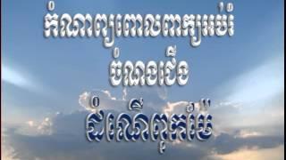 getlinkyoutube.com-កំណាព្យអប់រំ ដំណើរពុកម៉ែ | komnap khmer