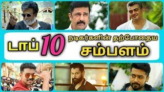 Top 10 Actors Salary in Tamil 2018   Tamil Actors Salary 2018   Ajith   Vijay   Rajinikanth   Surya