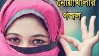 Bangla Gojol 2017 New | Srosta Tumi E Nikhil Dhorar | Bangla Islamic Song 2017 New