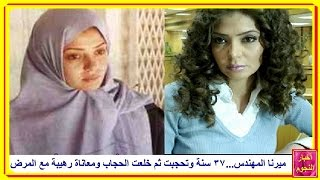 getlinkyoutube.com-ميرنا المهندس...37 سنة وتحجبت ثم خلعت الحجاب وقصة حياتها ومعاناتها...!!
