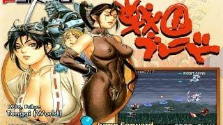getlinkyoutube.com-Tengai World (1996) Psikyo Mame Retrô Arcade Games