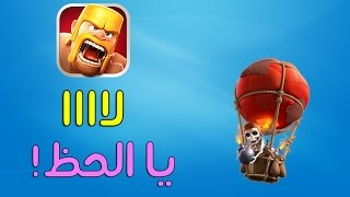 getlinkyoutube.com-#كلاش_اوف_كلانس 6# : لا يا الحظ !! | Clash of Clans 6#