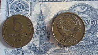 getlinkyoutube.com-Сколько стоит  5 копеек 1961 года / Нумизматика монеты СССР