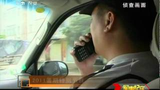 getlinkyoutube.com-【CCTV-7 军事纪实 2011-08-30】大案侦破记 (02) 后备箱里的秘密 1/2