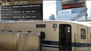 getlinkyoutube.com-団体専用浜工新幹線2015 浜松工場行き 名古屋駅