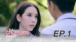getlinkyoutube.com-Crazy Love รักป่วนมอ EP.1 [Official Full HD]