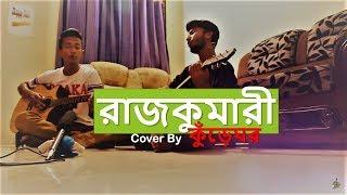 Rajkonna cover by kureghor(কুঁড়েঘর)