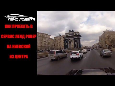 Как проехать в 'Сервис Ленд Ровер на Киевской' из области