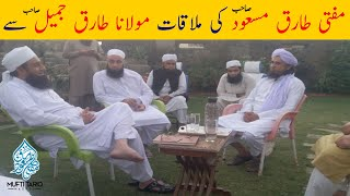 Mufti Tariq Masood Meeting With Maulana Tariq Jameel
