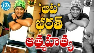 getlinkyoutube.com-Aata Fame Choreographer Bharath Commits Suicide