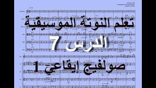07 Rhythm Solfege تعلم النوتة الموسيقية/ صولفيج إيقاعي 1