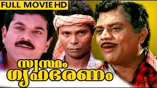 getlinkyoutube.com-Malayalam Full Movie | Swastham Gruhabharanam Full Movie - Mukesh, Jagathi Sreekumar, Sukanya