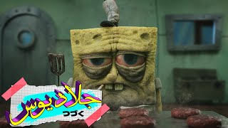 حقائق صادمة عن سبونج بوب | Spongebob