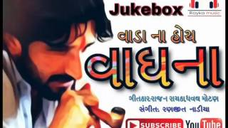 Gaman Bhuvaji || VADA NA HOY  VAGH NAA || New Gujarati Song 2017 || Maa Recording Studio
