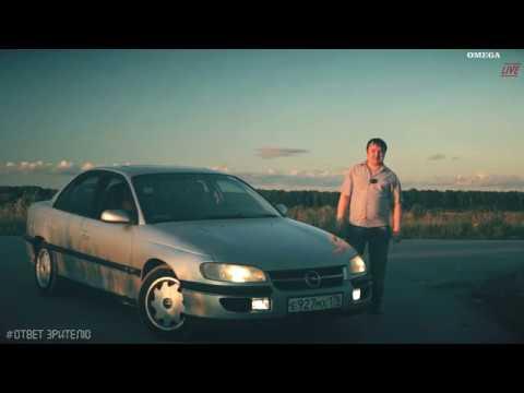 OMEGA B с V6 за 150 тыс. руб., мои ЗА и ПРОТИВ (OMEGA LIVE зрителю)