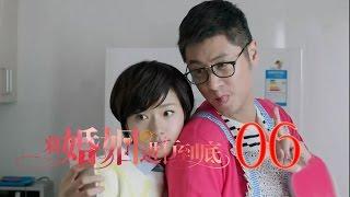 getlinkyoutube.com-將婚姻進行到底 第6集(任重、萬茜、王策等主演)