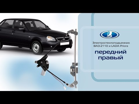 Стеклоподъемник ВАЗ-2110 и LADA Priora передний правый электрический с мотором
