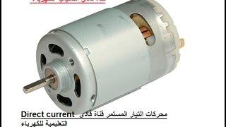 getlinkyoutube.com-Direct current محركات التيار المستمر قناة فادي التعليمية للكهرباء