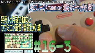 getlinkyoutube.com-[箱開封]#16-3 レトロフリークを開封! ファミコン画質・音質比較編