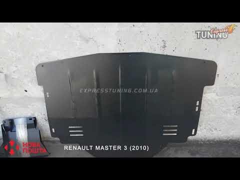 Защита двигателя Рено Мастер 3 / Защита картера Renault Master 3 / Аксессуары и запчасти / Обзор