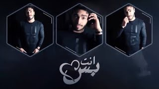 getlinkyoutube.com-انت بس - سلطان سيف وحمدان البلوشي ( حصرياً ) 2016