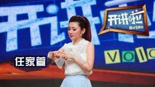getlinkyoutube.com-Selina拍戏遭遇爆炸事故后首度电视演讲(上) 开讲啦  20140719