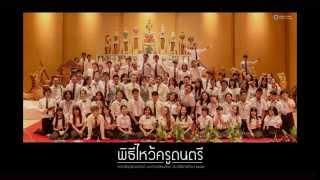 getlinkyoutube.com-ราตรีประดับดาวเถา วงเครื่องสายผสมเปียโน (Thai Music Ensemble 19 : Starry Night)