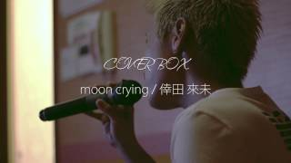 getlinkyoutube.com-moon crying / 倖田 來未   (Cover)