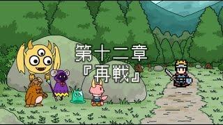 getlinkyoutube.com-ポンコツクエスト~魔王と派遣の魔物たち~第十二章「再戦」
