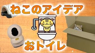 getlinkyoutube.com-ねこさんのアイデアおトイレ?