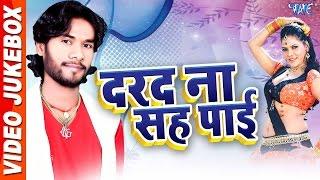 getlinkyoutube.com-दरद ना सह पाई - Darad Na Sah Payi - Video JukeBOX - Shailesh Premi - Bhojpuri Hot Songs 2017 new