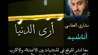 getlinkyoutube.com-ارى الدنيا - Mishary Al Afasi . مشاري العفاسي