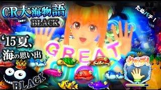 getlinkyoutube.com-CR大海物語BLACKライトver. '15夏、海の思い出つめ合わせ!〜サムもいてます〜【たぬパチ!】