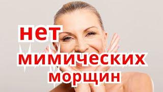 getlinkyoutube.com-МИМИЧЕСКИЕ МОРЩИНЫ : БОТОКС ИЛИ МАСКИ/ОТВЕТ