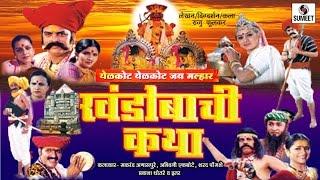Khandoba Katha - Marathi Movie - Marathi Chitrapat - Sumeet Music