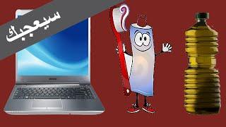 getlinkyoutube.com-شئ رائع ومهم يمكن عمله بزيت الزيتون ومعجون الأسنان لحاسوبك