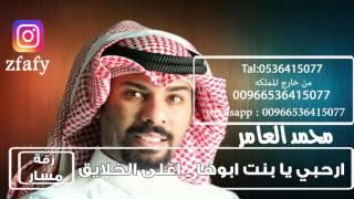 getlinkyoutube.com-زفات 2017 # ارحبي يا بنت ابوها _ اغلى الخلايق | الفنان محمد العامر | مميزه
