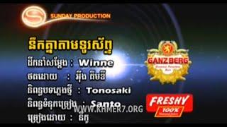 getlinkyoutube.com-នឹកគ្នាតាមទូរស័ព្ទ -  Nek Knea Tam Turasap - នីកូ - Nico - Sunday vcd vol 169 full mv