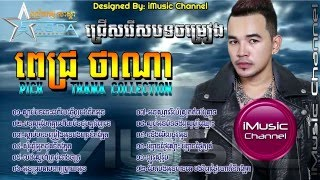 getlinkyoutube.com-ពេជ្រ ថាណា - Pich Thana Collection - Pich Thana Nonstop - Pich Thana Best Collection